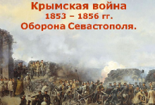 9 СЕНТЯБРЯ – ДЕНЬ ПАМЯТИ ВОИНОВ, ПАВШИХ В КРЫМСКОЙ ВОЙНЕ 1853-1856 ГОДОВ