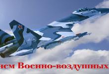 12 АВГУСТА – ДЕНЬ ОБРАЗОВАНИЯ ВОЕННО-ВОЗДУШНЫХ СИЛ РОССИИ