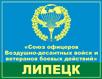 Союз офицеров ВДВ и ветеранов боевых действий